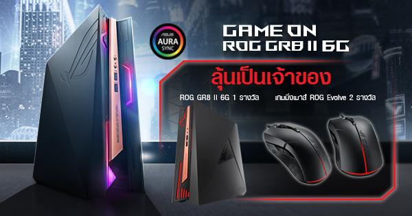 เอซุสจัดกิจกรรม Game On GR8II 6G ร่วมสนุกตอบคำถามลุ้นชิงรางวัล Mini Gaming PC GR8II 6G ไปครอบครอง
