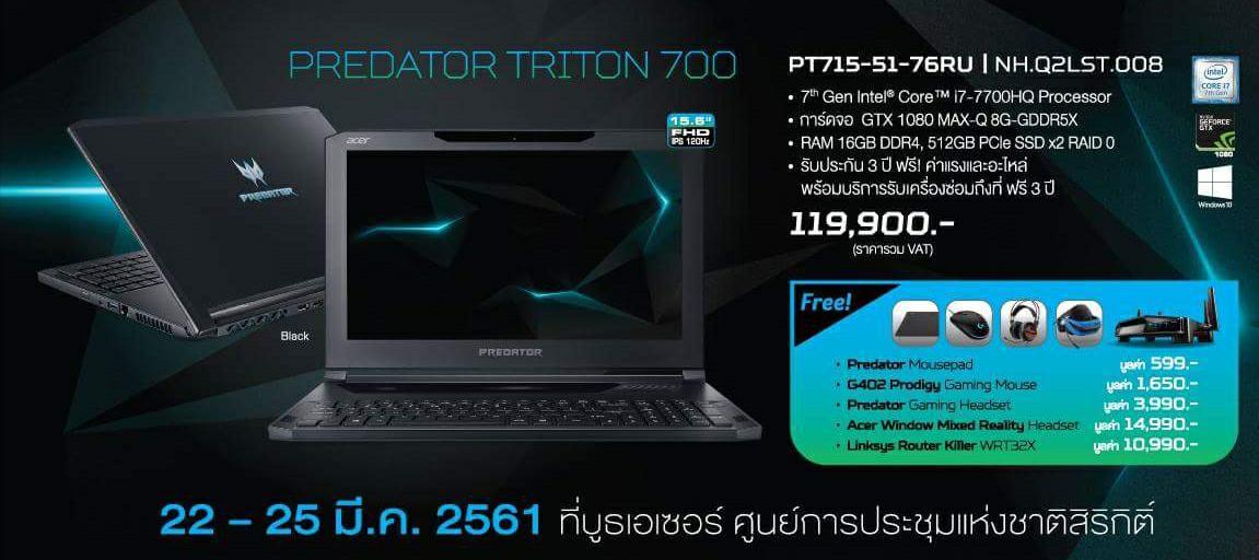 29432771 10212618187504577 1057513002309255168 o โปรโมชั่น Acer Commart 22 25 March 2018 เมื่อซื้อ Predator Triton 700 รับของแถมเกมส์มิ่งเพียบรวมมูลค่ากว่า 37,000 บาท !!