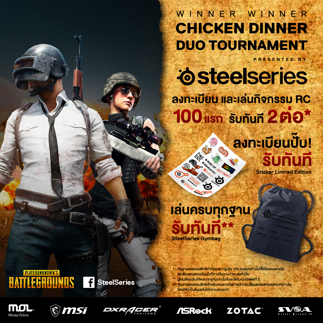 act rc prize fb post Chicken Dinner Duo Tournament presented by SteelSeriesเกมเมอร์ชาวหาดใหญ่ เจอกัน 26 พค. 2561 นี้