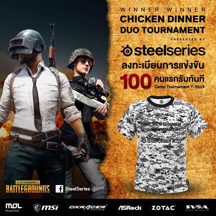 register tournament Chicken Dinner Duo Tournament presented by SteelSeriesเกมเมอร์ชาวหาดใหญ่ เจอกัน 26 พค. 2561 นี้