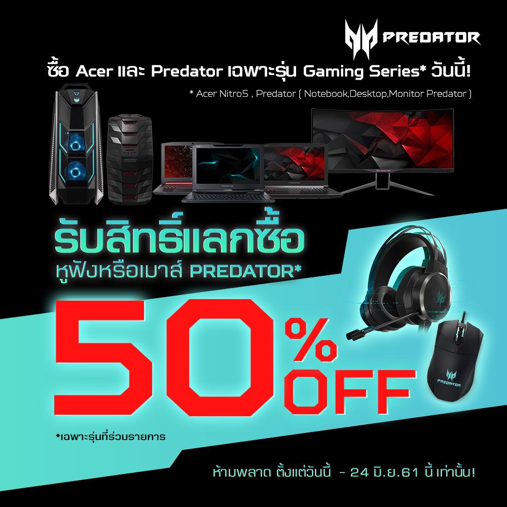 โปรโมชั่นสุดคุ้มเมื่อซื้อ Acer และ Predator รุ่น Gaming Series รับสิทธิ์แลกซื้อหูฟังหรือเมาส์ Predator ลดพิเศษ 50% เฉพาะรุ่นที่ร่วมรายการ