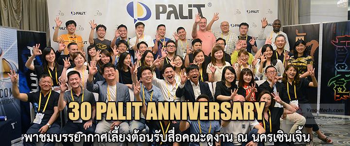 30-palit-anniversary