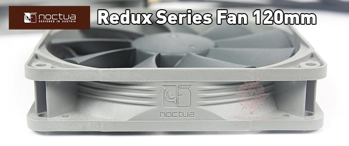 main1 Noctua Fan Redux Series 120mm Review