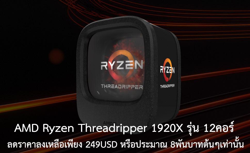 2018 08 09 9 50 251 AMD Ryzen Threadripper 1920X รุ่น 12คอร์ ลดราคาลงต่ำสุดเหลือเพียง 249USD หรือประมาณ 8พันบาทต้นๆเท่านั้น !!!