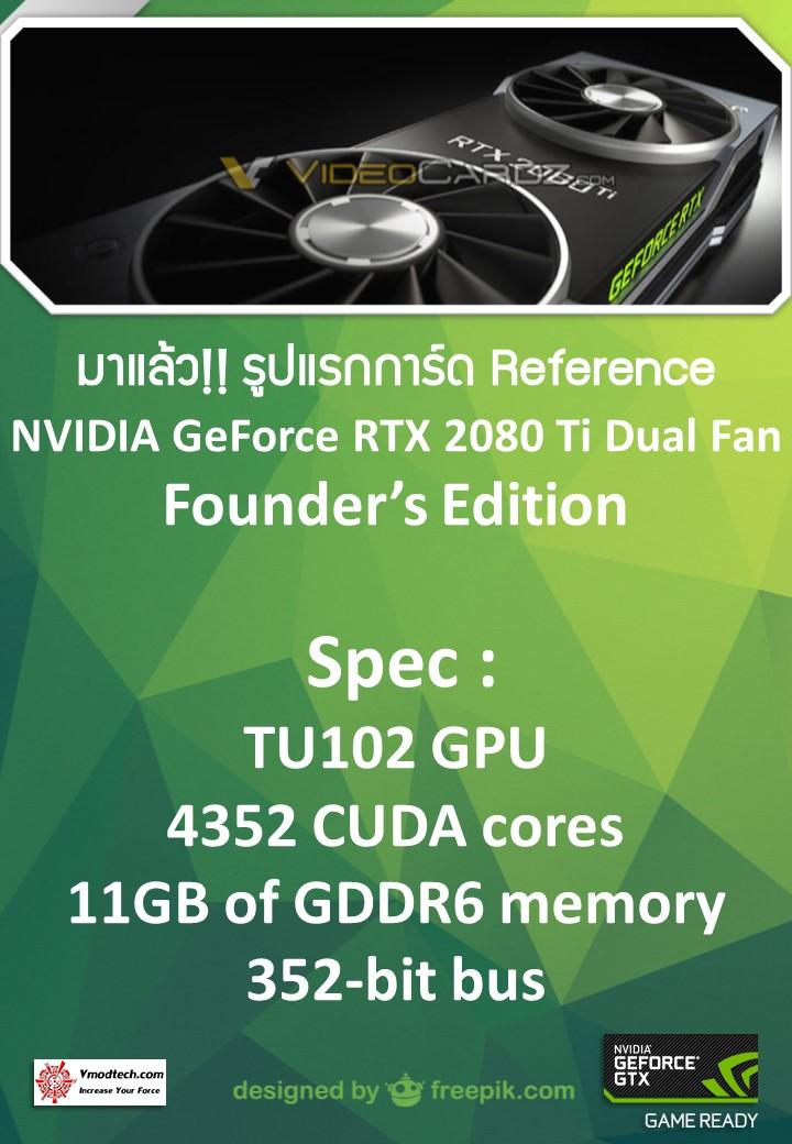 ref 2080ti มาแล้ว!!รูปแรก NVIDIA GeForce RTX 2080 Ti Dual Fan Founder's Edition มาพร้อมพัดลมระบายความร้อน 2ชุด
