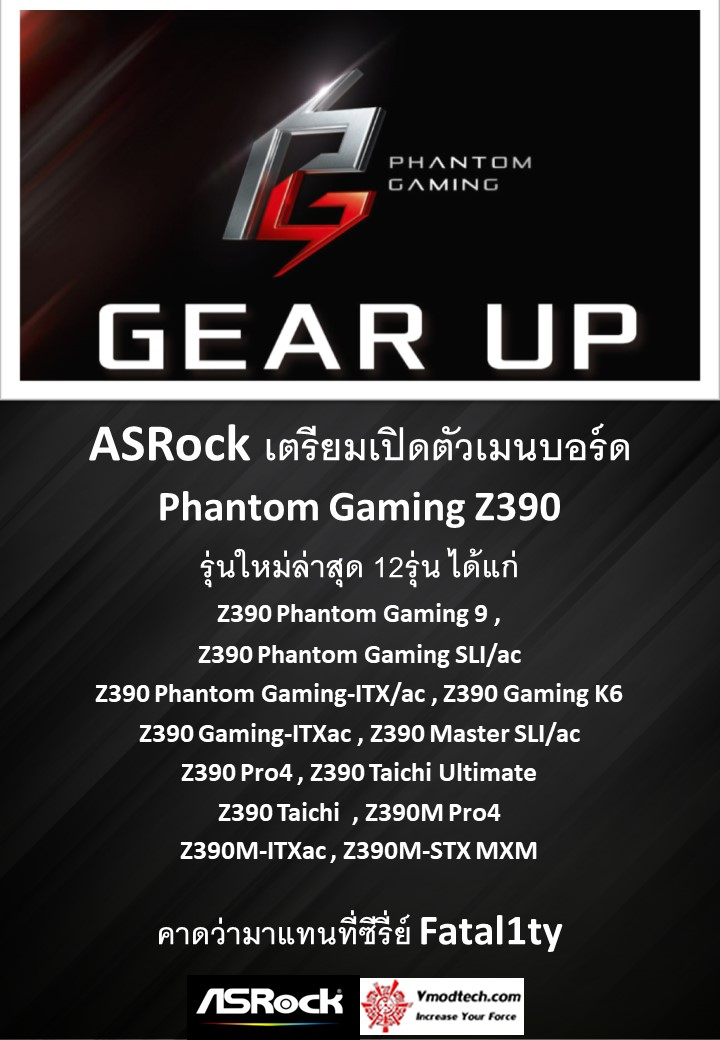 phantom gaming z390 ASRock เตรียมเปิดตัวเมนบอร์ด Phantom Gaming Z390 รุ่นใหม่ล่าสุด 12รุ่น