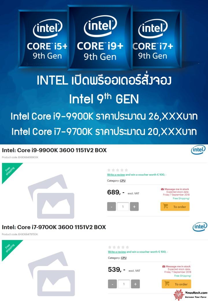 intel core i9 9900k and i7 9700k Intel Core i9 9900K และ i7 9700K เปิดราคาให้สั่งจองกันแล้ว!!