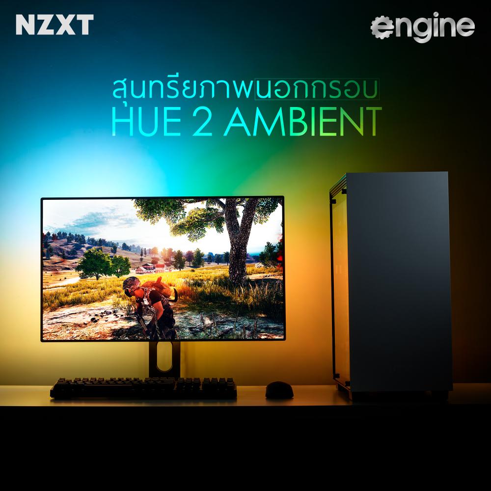 pr nzxt hue 2 ambient lighting kit Engine เปิดตัว NZXT Hue 2 Ambient สุนทรียภาพนอกกรอบ สร้างอารมณ์ที่สมบูรณ์แบบด้วยไฟ RGB หลังจอภาพ