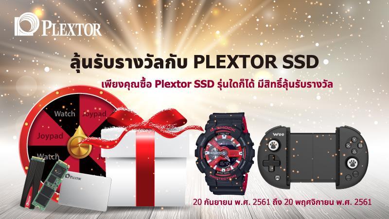 42107966 501161527026200 3071688287144902656 n ลุ้นรับรางวัลกับ PLEXTOR SSD เพียงคุณซื้อ Plextor SSD รุ่นใดก็ได้ มีสิทธิ์ลุ้นรับรางวัลพิเศษ