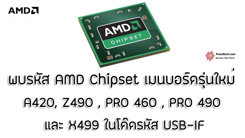 amd chipset new1 พบรหัส AMD Chipset เมนบอร์ดรุ่นใหม่ 5รุ่น A420 , Z490 , PRO 460 , PRO 490 และ X499 ในโค๊ดรหัส USB IF