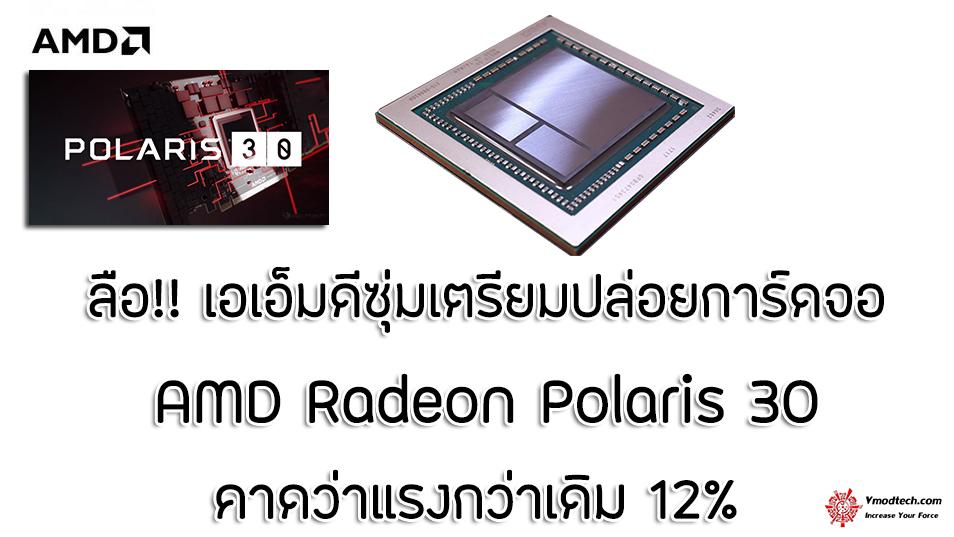 amd radeon polaris 30 ลือ!! AMD ซุ่มเตรียมปล่อยการ์ดจอ AMD Radeon Polaris 30 รุ่นใหม่สถาปัตย์ขนาด 12nm แรงกว่าเดิม 12%