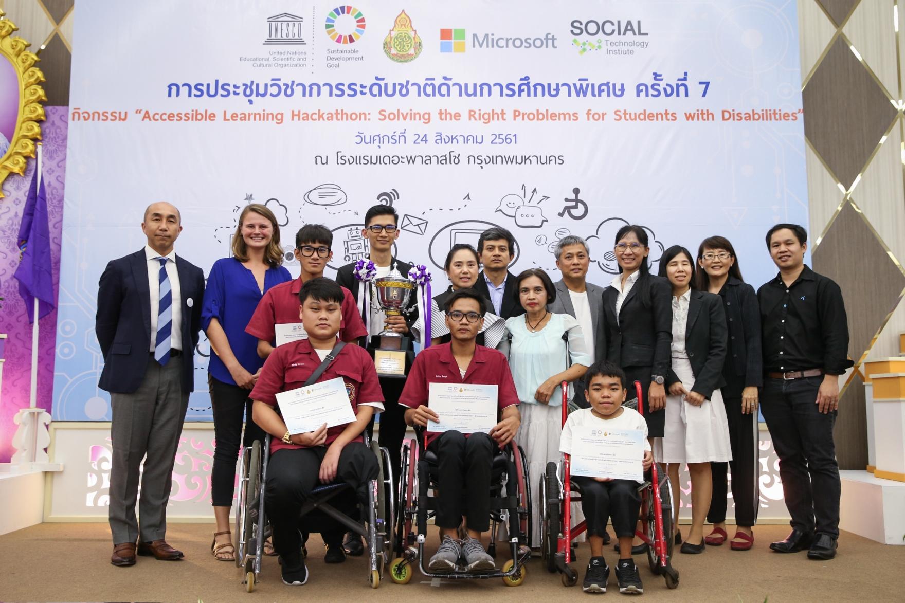 """microsoft accessible learning hackathon ไมโครซอฟท์ ส่งเสริมการพัฒนานวัตกรรมสนับสนุนการเรียนรู้สำหรับนักเรียนพิการ ผ่านการแข่งขัน """"Accessible Learning Hackathon"""""""