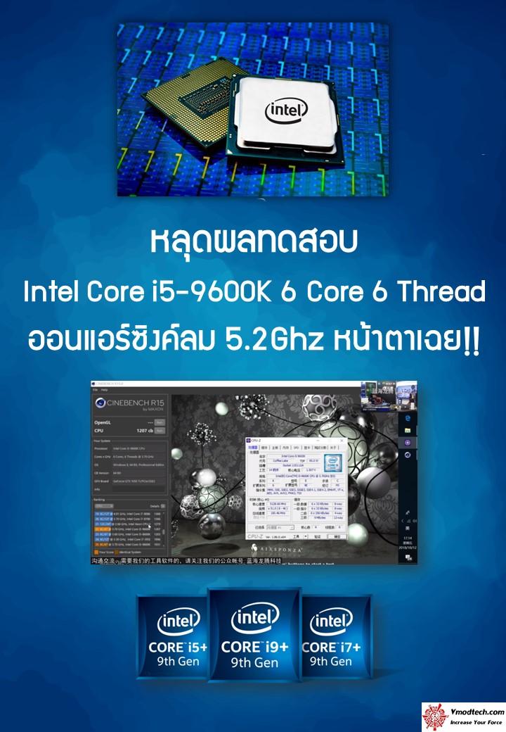 core i5 9600k test หลุดผลทดสอบ Intel Core i5 9600K 6 Core 6 Thread ออนแอร์ซิงค์ลมความเร็ว 5.2Ghz หน้าตาเฉย!!