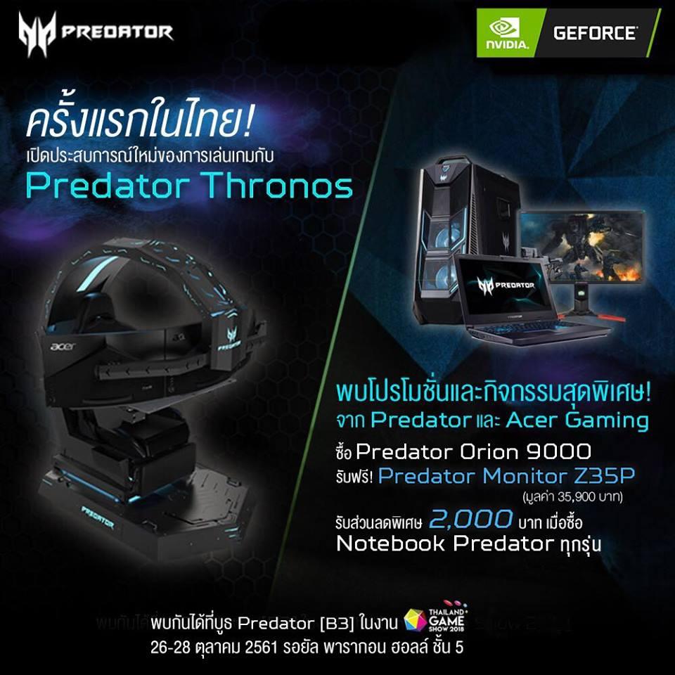 44407334 1898291146923670 8000285107527090176 n Acer ขอเชิญชม Predator Thronos ครั้งแรกในไทยในงานมหกรรมเกมส์ Thailand Game Show 2018 พบโปรโมชั่นมากมาย วันที่ 26 28 ตุลาคม 2561 ณ รอยัล พารากอน ฮอลล์