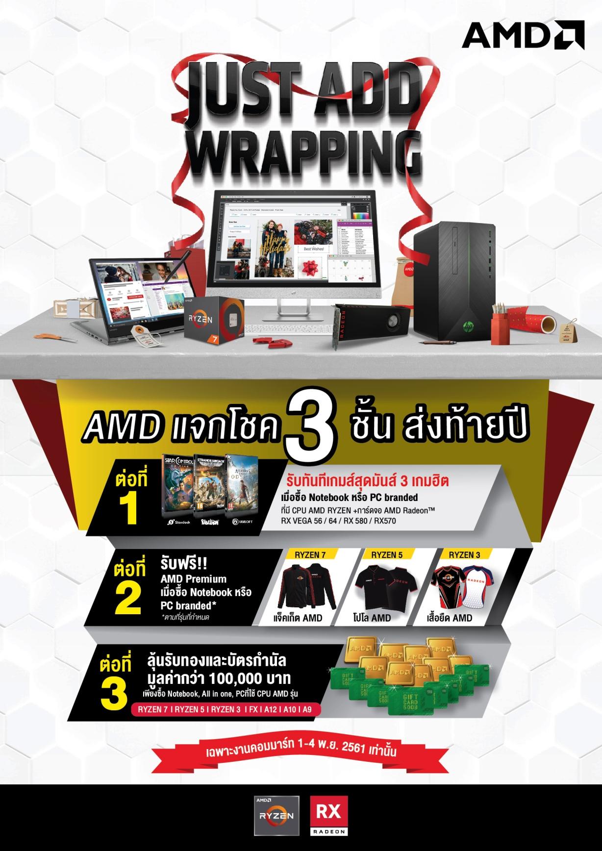 lo3 amd nb commart nov leaflet a5 f AMD ส่งโปรแรงปิดท้ายปี ลุ้นโชค 3 ชั้น ตั้งแต่วันที่ 1 4 พ.ย. 2561 ที่งานคอมมาร์ทเท่านั้น‼