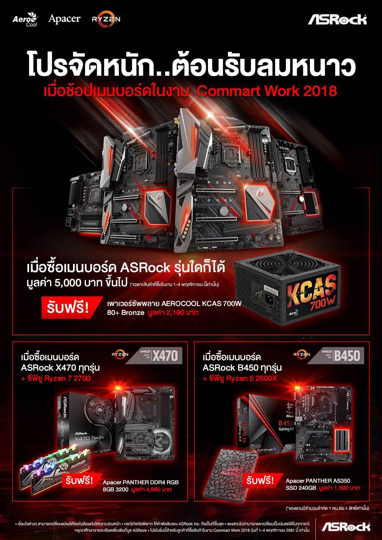 asrock rev2 ASRock จัดโปรสุดคุ้มปลายปีซื้อเมนบอร์ด ฟรี! เพาเวอร์, RAM, SSD ในงาน Commart Work 2018