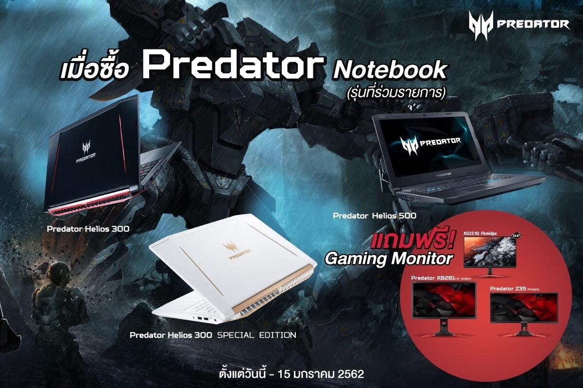 เกมเมอร์ห้ามพลาดโปรโมชั่นดีๆจากเอเซอร์!! เมื่อซื้อโน้ตบุ๊ก Predator รุ่นที่ร่วมรายการแล้วลงทะเบียนผ่าน inboxFacebook Acer Thailand แถมฟรี Gaming Monitor ตั้งแต่วันนี้ - 15 มกราคม 2562
