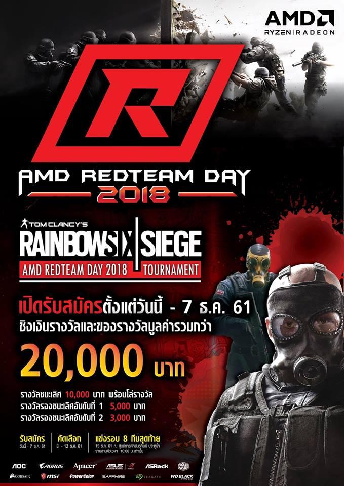 rainbow six amd redteam final AMD TRADE IN COMEBACK  CPU เก่า แลก ใหม่  นำ CPU เก่าทุกรุ่น ทุกค่าย มาแลกรับส่วนลด ในการซื้อ CPU RYZEN เฉพาะในงาน AMD REDTEAM DAY 2018