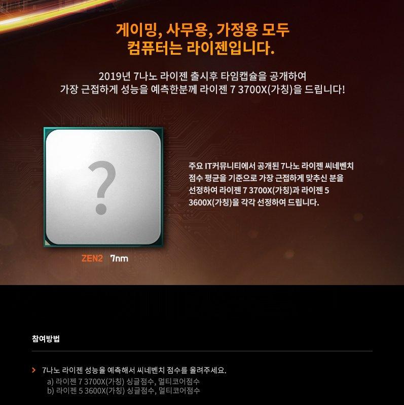 ตัวแทนจำหน่ายในเกาหลีใต้จัดกิจกรรมให้ทายผลคะแนนความแรงซีพียู AMD Ryzen 7 3700X และ Ryzen 5 3600X ก่อนซีพียูเปิดตัวอย่างเป็นทางการ