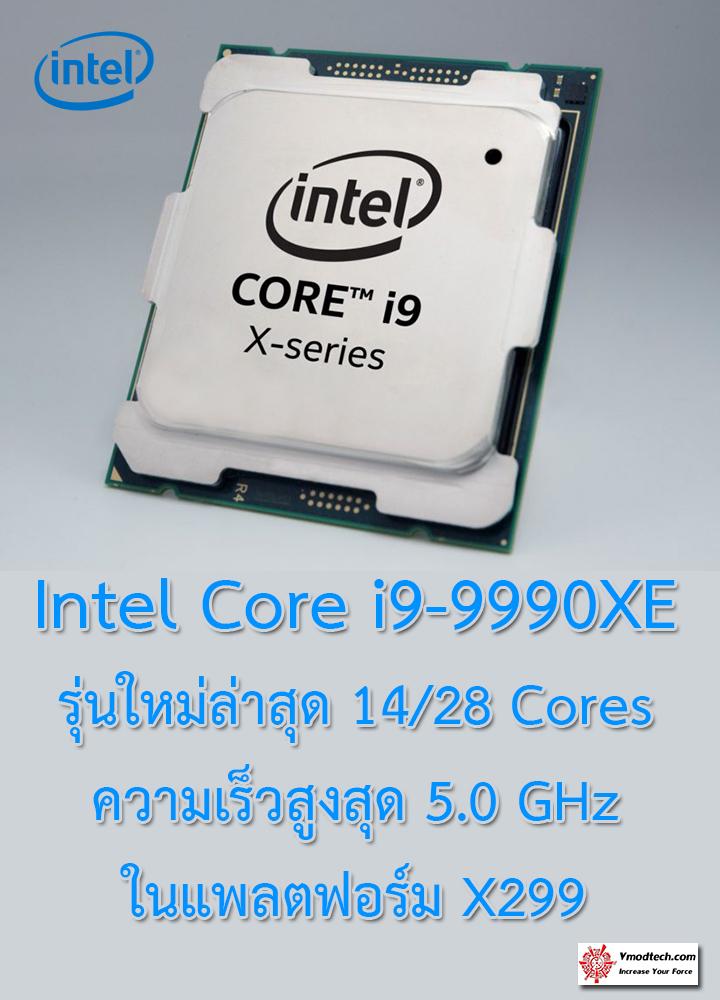 intel core i9 9990xe Intel อาจจะปล่อยซีพียู Intel Core i9 9990XE รุ่นใหม่ล่าสุด 14/28 Cores ความเร็วสูงสุด 5.0 GHz ในแพลตฟอร์ม X299