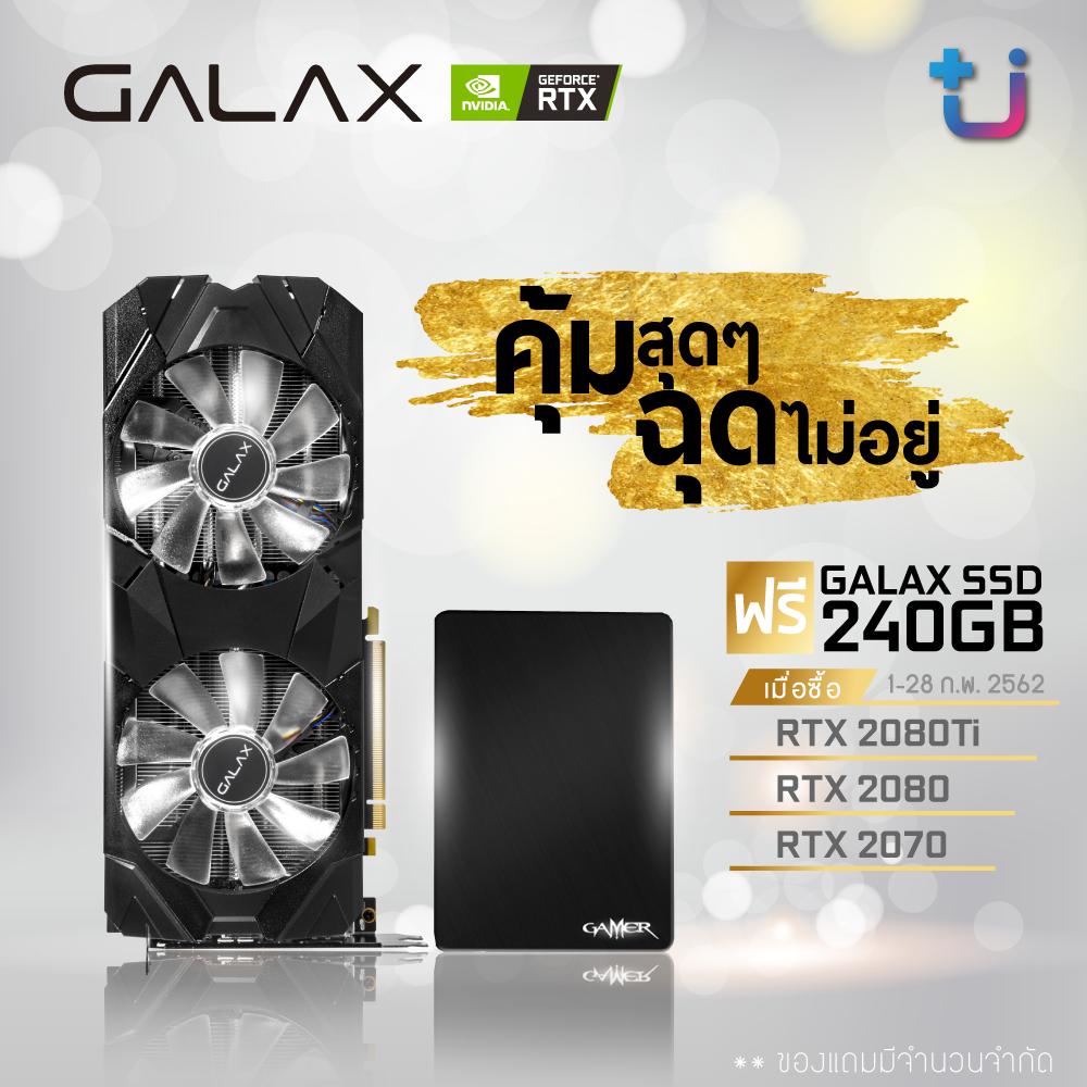 pr galax 6 GALAX ขอเสนอโปรโมชั่นคุ้มสุดๆ สำหรับเกมเมอร์ เมื่อซื้อการ์ดจอ RTX 2080 TI, 2080 และ 2070 sereis รับฟรี SSD GALAX V 240GB กันเลย