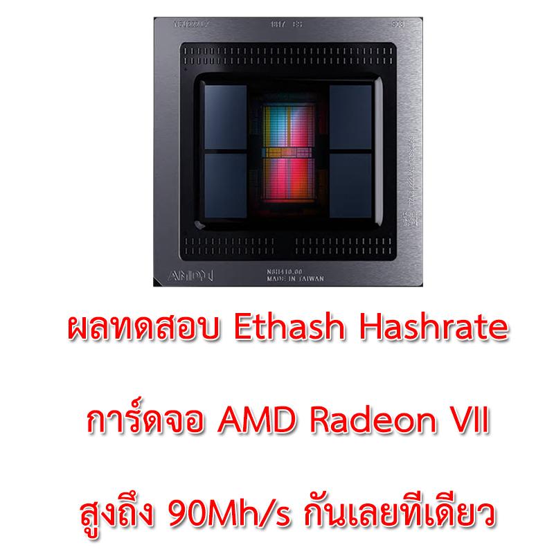 ethash hashrate amd radeon vii 90mhs ผลทดสอบ Ethash Hashrate การ์ดจอ AMD Radeon VII สูงถึง 90Mh/s กันเลยทีเดียว