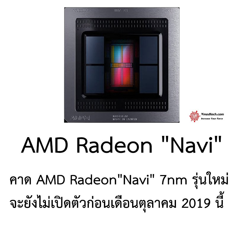 amd-radeon-navi-7nm