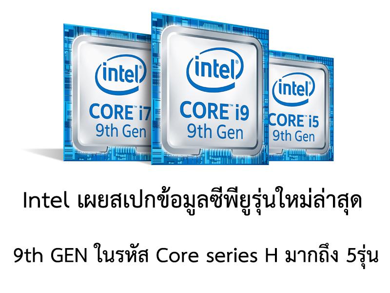 9th gen h series Intel เผยสเปกข้อมูลซีพียูรุ่นใหม่ล่าสุด 9th GEN ในรหัส Core series H มากถึง 5รุ่นโดยไม่ได้ตั้งใจ