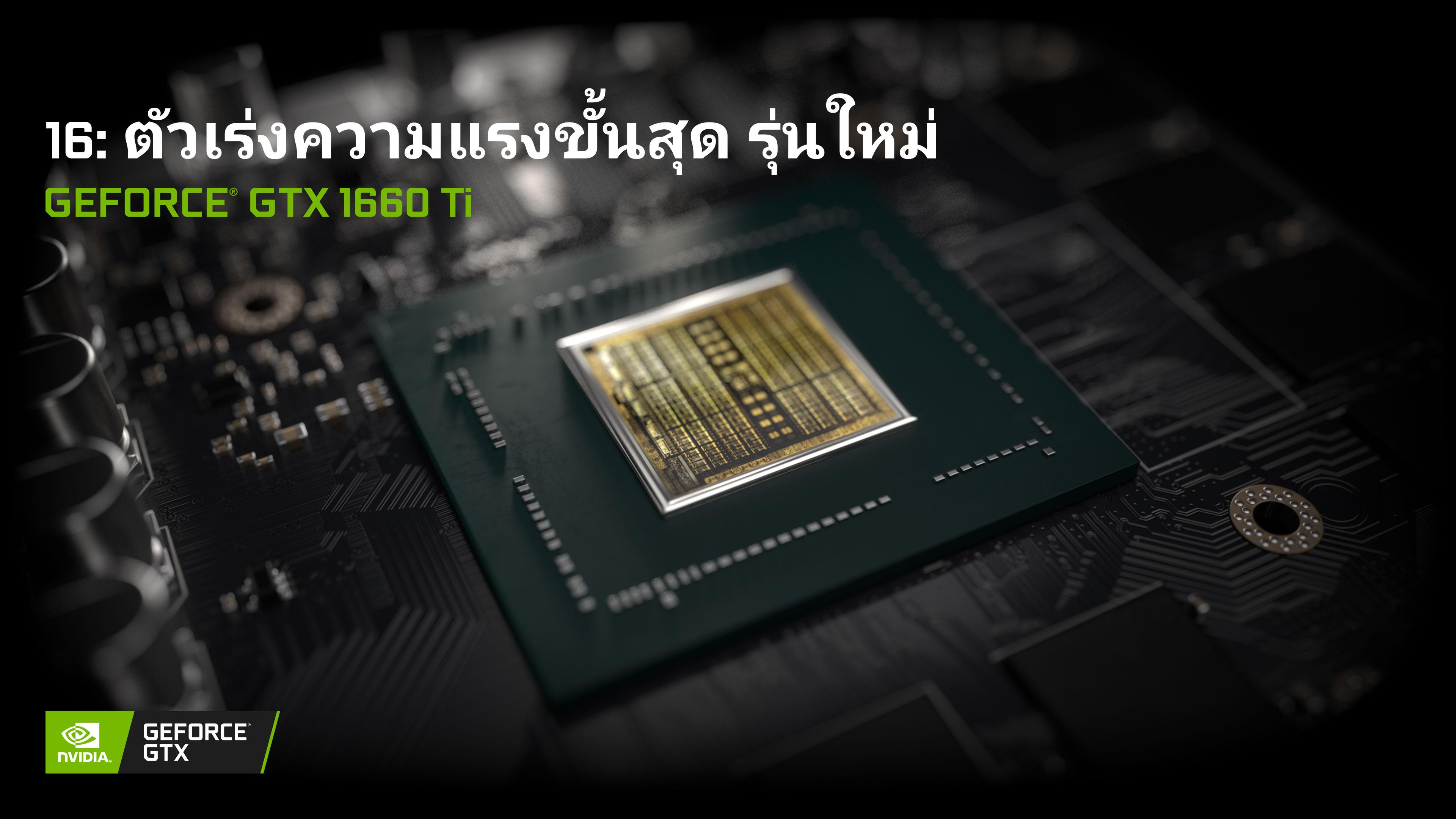 geforce gtx 1660 ti kv final th Nvidia เปิดตัวพร้อมวางจำหน่าย Nvidia GeForce GTX 1660 Ti อย่างเป็นทางการที่ร้านค้าชั้นนำทั่วไทย