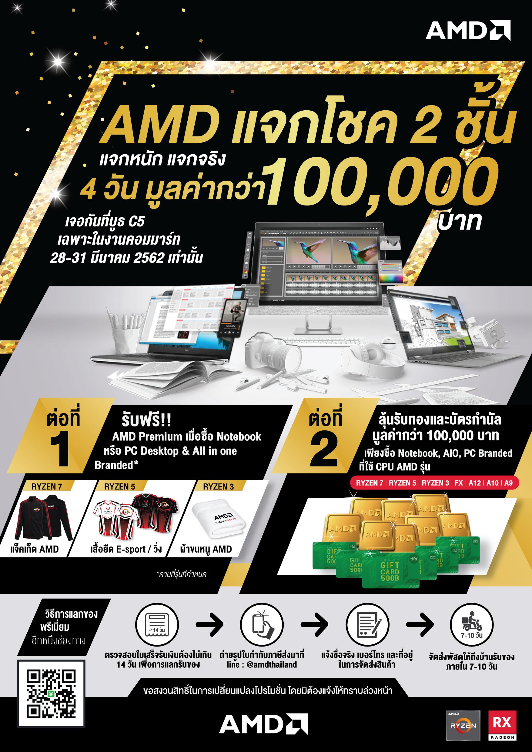 aw amd leaflet a5 commart mar2019 f AMD ส่งโปรแรงรับต้นปี แจกโชค 2 ชั้น ตั้งแต่วันที่ 28 31 มี.ค. 2562 ที่งานคอมมาร์ทเท่านั้น‼