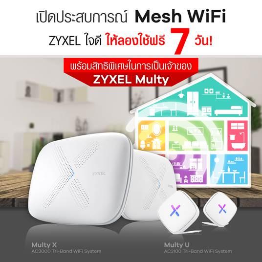 thumbnail image001 ไซเซลให้คุณสัมผัสประสบการณ์ ZYXEL Multy Mesh WiFi ฟรี! นานนนนน 7 วัน