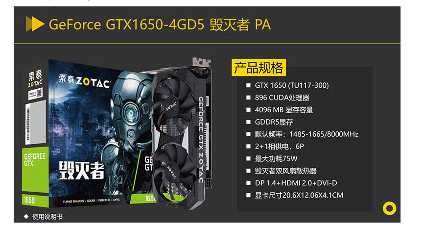 2019 04 22 9 13 46 เผยภาพการ์ดจอ Nvidia GeForce GTX 1650 หลายแบรนด์ก่อนเปิดตัวอย่างเป็นทางการ