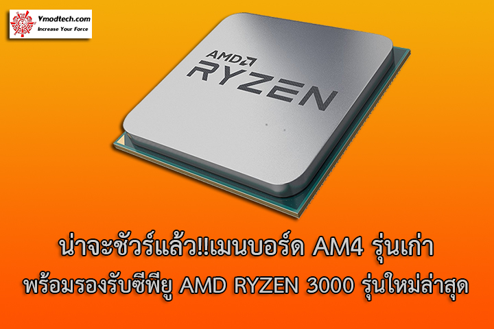 amd ryzen 3000 am4 น่าจะชัวร์แล้ว!!เมนบอร์ด AM4 รุ่นเก่าพร้อมรองรับซีพียู AMD RYZEN 3000 รุ่นใหม่ล่าสุด