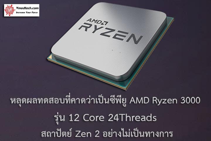 หลุดผลทดสอบที่คาดว่าเป็นซีพียู AMD Ryzen 3000 รุ่น 12 Core 24Threads สถาปัตย์ Zen 2 อย่างไม่เป็นทางการ