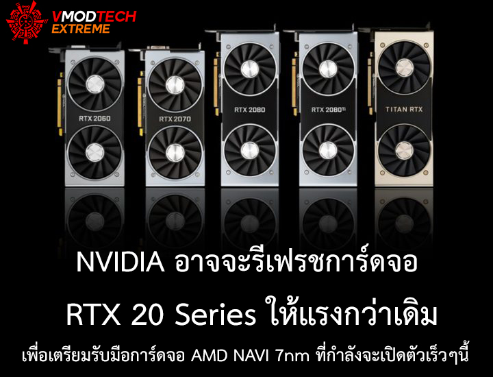 NVIDIA อาจจะรีเฟรชการ์ดจอ RTX 20 Series ให้แรงกว่าเดิมเพื่อเตรียมรับมือการ์ดจอ AMD NAVI 7nm ที่กำลังจะเปิดตัวเร็วๆนี้