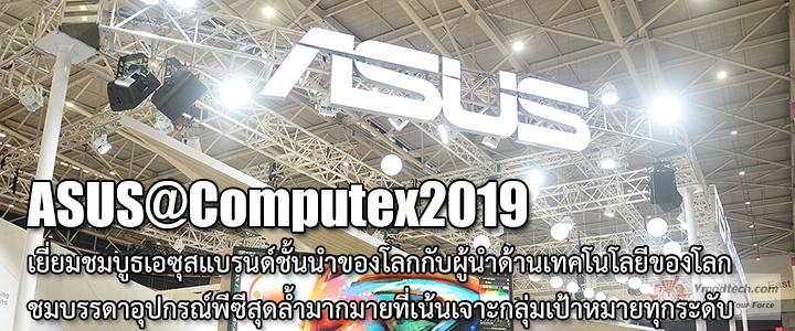 asus-computex2019