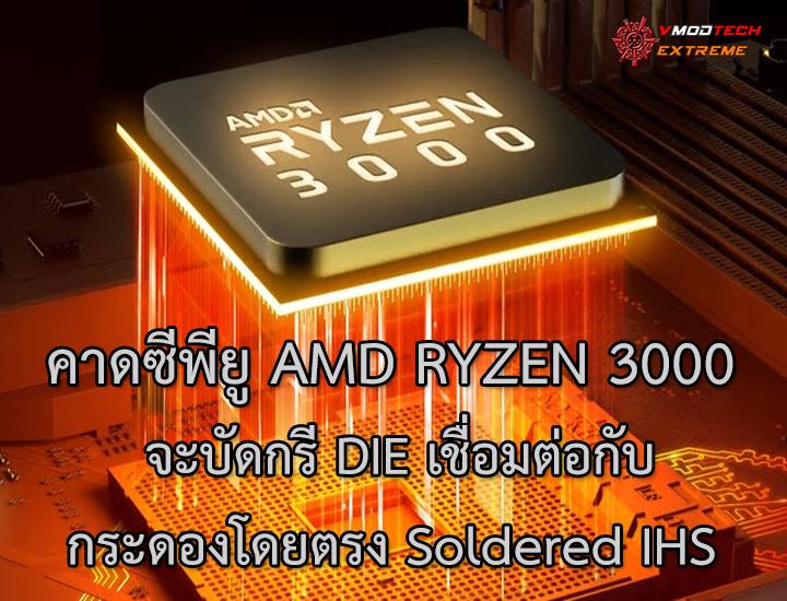 ryzen3000 คาดซีพียู AMD RYZEN 3000 จะบัดกรี DIE เชื่อมต่อกับกระดองโดยตรง Soldered IHS