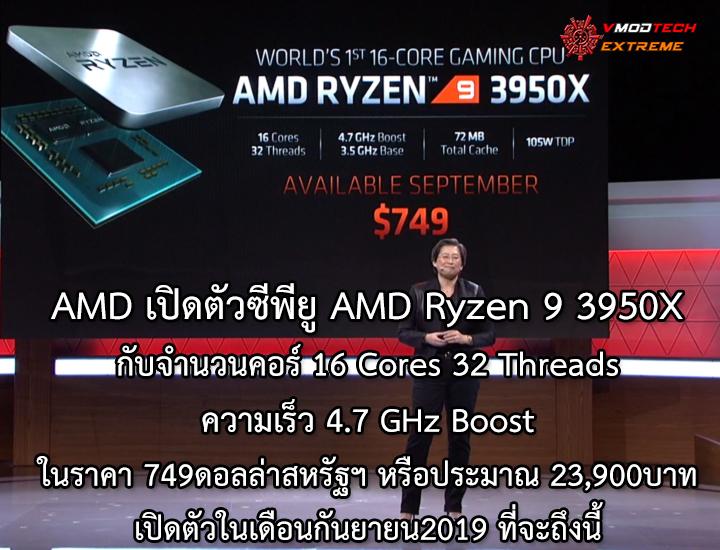 AMD เปิดตัวซีพียู AMD Ryzen 9 3950X กับจำนวนคอร์ 16 Cores 32 Threads ความเร็ว 4.7 GHz Boost ในราคา 749ดอลล่าสหรัฐฯในเดือนกันยายน2019 ที่จะถึงนี้