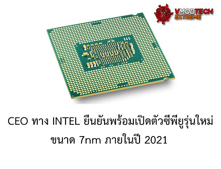 intel 7nm 2021 CEO ทาง INTEL ยืนยันพร้อมเปิดตัวซีพียูรุ่นใหม่ขนาด 7nm ภายในปี 2021