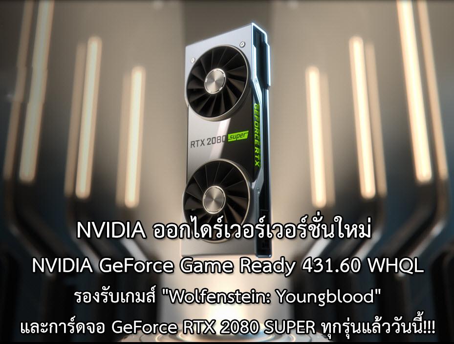 NVIDIA ออกไดร์เวอร์เวอร์ชั่นใหม่ NVIDIA GeForce Game Ready 431.60 WHQL รองรับเกมส์