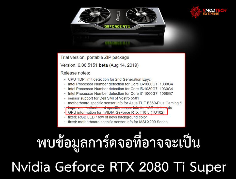 พบข้อมูลที่อาจจะเป็นการ์ดจอ Nvidia Geforce RTX 2080 Ti Super ที่จะมาเปิดตัวท้ายสุด?