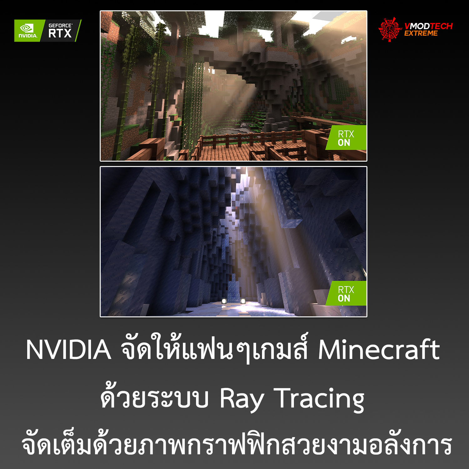 minecraft-nvidia-ray-tracing