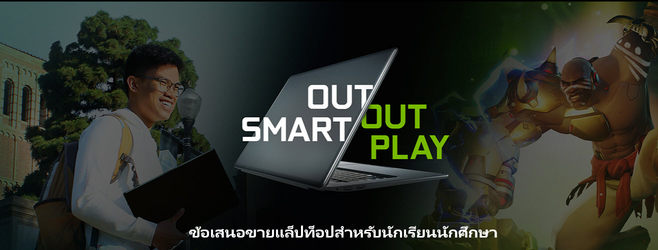 2019 08 30 14 24 11 NVIDIA จัดโปรโมชั่นพิเศษ Outsmart Outplay แคมเปญลุ้นรางวัลพิเศษ และข้อเสนอโปรโมชั่นสำหรับ NVIDIA เกมมิ่งแล็ปท็อปที่คุณไม่ควรพลาด