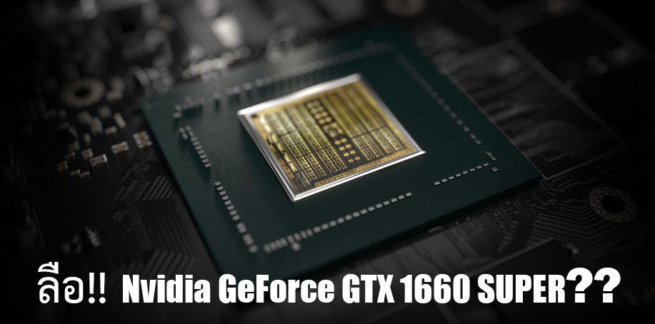 ลือ!! Nvidia GeForce GTX 1660 SUPER อาจจะเปิดตัวในเร็วๆนี้