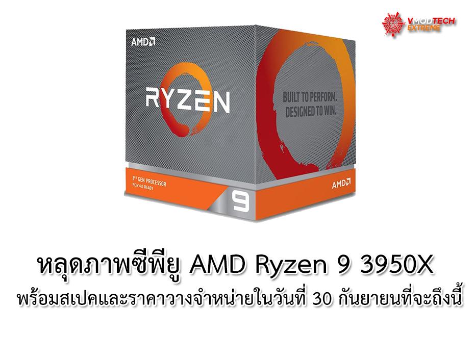 หลุดภาพซีพียู AMD Ryzen 9 3950X พร้อมสเปคและราคาวางจำหน่ายอย่างไม่เป็นทางการในวันที่ 30 กันยายนที่จะถึงนี้