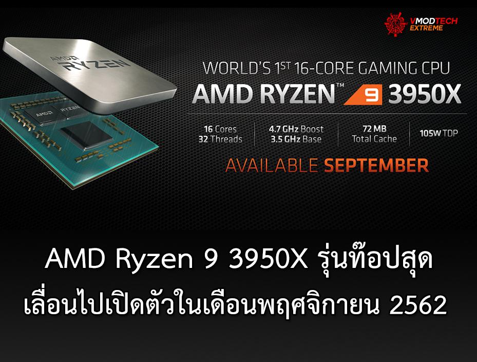 AMD Ryzen 9 3950X รุ่นท๊อปสุดเลื่อนไปเปิดตัวในเดือนพฤศจิกายน 2562