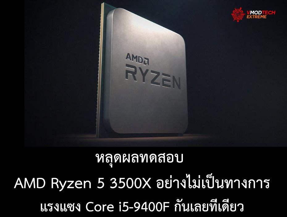 amd ryzen5 3500x หลุดผลทดสอบ AMD Ryzen 5 3500X อย่างไม่เป็นทางการแรงแซง Core i5 9400F กันเลยทีเดียว