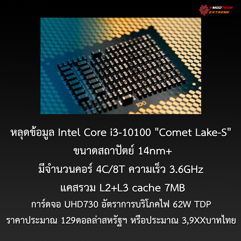 intel core i3 10100 comet lake s หลุดข้อมูล Intel Core i3 10100 Comet Lake S สถาปัตย์ 14nm+ รุ่นเล็กอย่างไม่เป็นทางการ