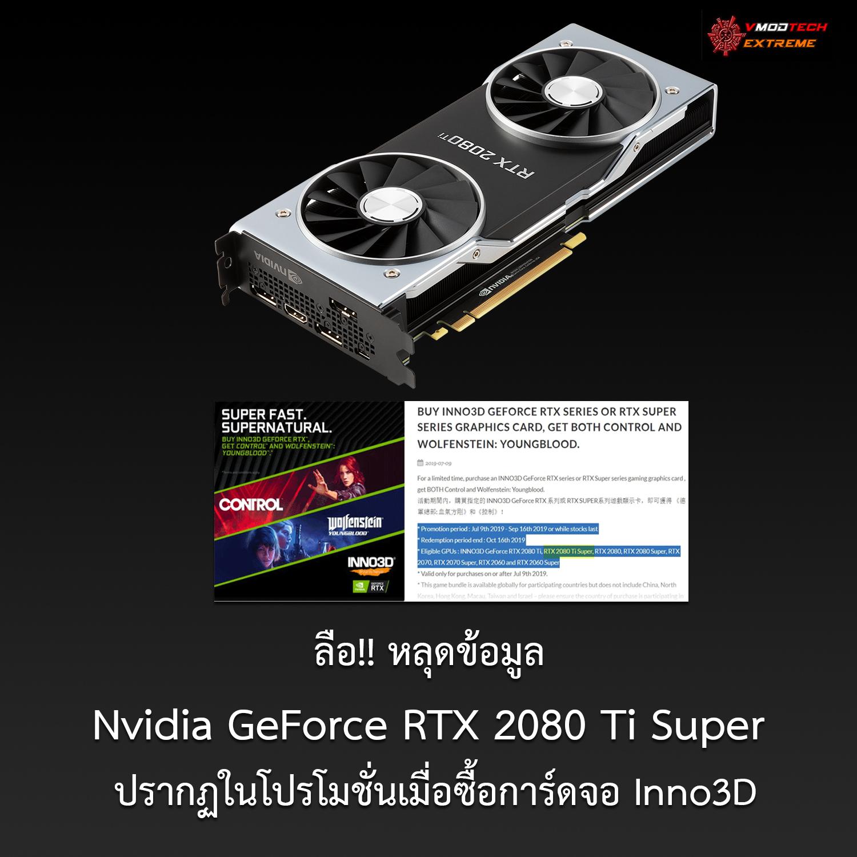 nvidia geforce rtx 2080 ti super ลือ!!หลุดข้อมูล Nvidia GeForce RTX 2080 Ti Super