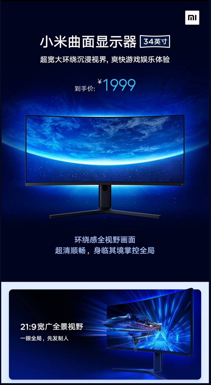 2019 10 18 20 00 57 Xiaomi ลงตลาดจอเกมส์มิ่ง Mi Surface จอโค้ง Gaming Monitor ขนาด 34นิ้ว ความละเอียด 4K Ultrawide ที่ 21:9 รองรับระบบ AMD FreeSync 144Hz ราคา 8550 บาท!!!